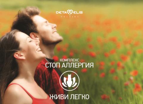 Комплекс «Стоп аллергия»
