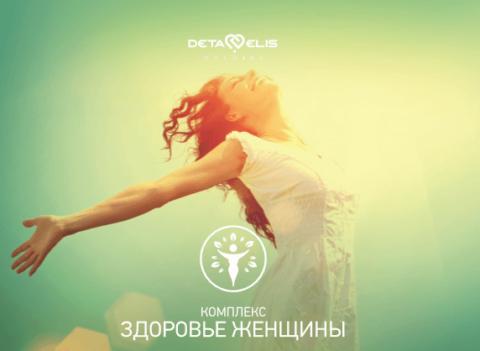 Комплекс «Здоровье женщины»
