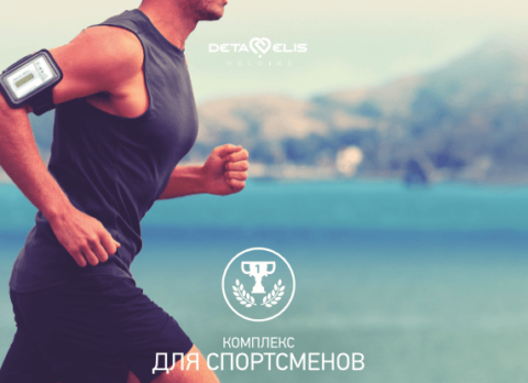 Комплекс «Для спортсменов»