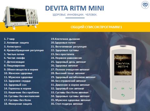 Описание программ на приборе DeVita Ritm mini