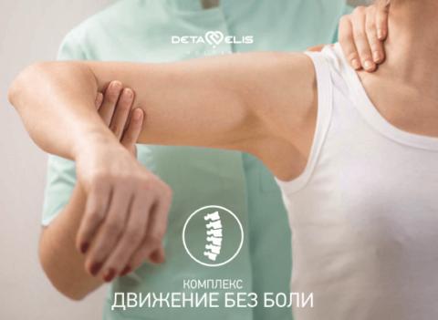 """Комплекс """"Движение без боли"""""""