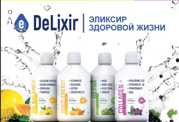 Что такое DeLixir?